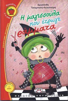 Διαβάσαμε το παραμύθι   ''Η μαγισσούλα που έτρωγε γράμματα''    Ένα παραμύθι που με διασκεδαστικό τρόπο φανερώνει την αξία των συλλαβών ... Sensory Activities Toddlers, Activities For Kids, Little Books, Writing Skills, Kids Education, Childrens Books, My Books, Story Books, Literacy