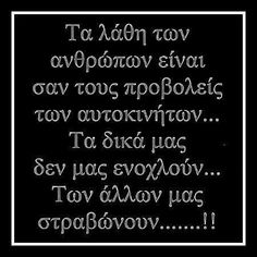 All Quotes, Greek Quotes, Wisdom Quotes, Best Quotes, Motivational Quotes, Life Quotes, Funny Greek, Food For Thought, Picture Quotes