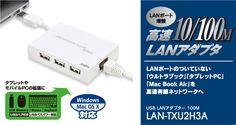 USB --> LAN & USB    LAN-TXU2H3A - ロジテック株式会社