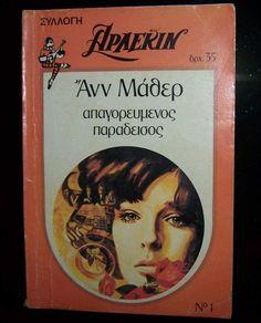 Sweet Memories, Childhood Memories, Vintage Books, Vintage Items, The Age Of Innocence, World Pictures, 80s Kids, Oldies But Goodies, My Memory