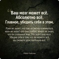 Smart Quotes, Teen Quotes, Motivational Quotes, Funny Quotes, Mood Quotes, Life Quotes, Quotes Dream, Russian Quotes, Inspirational Words Of Wisdom