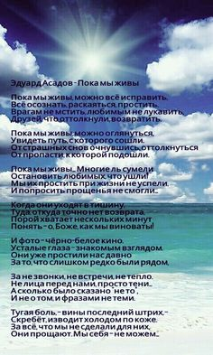 Э. Асадов Words Quotes, Life Quotes, Cool Words, Quotations, My Life, Lyrics, Books, Literature, Death
