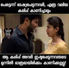 images of malayalam trolls Funny Mom Quotes, Sad Quotes, Life Quotes, Couple Quotes, Family Quotes, Love Quotes In Malayalam, Birthday Captions, Birthday Images, Romantic Dialogues