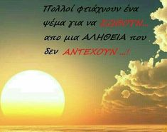 Greek Quotes, Picture Quotes, Texts, Wish, Motivational Quotes, Inspirational, Pictures, Photos, Motivating Quotes