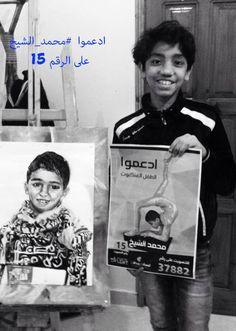 Bild Scheich Mohammed Unterstützungskampagne