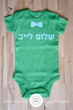 The perfect Jewish naming gift: personalized Hebrew name onesie for the new baby! Great Brit Mila gift, Hanukkah outfit, Jewish holidays by Isralove