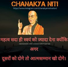 Chanakya Quotes, Mehndi Designs For Beginners, Zindagi Quotes, Thought Process, Good Morning Images, Good Thoughts, Yoga Poses, Life Lessons, Perspective