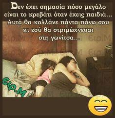 Εικόνες και Μυστικά~ Єιρ.Μ Mommy And Me, Memes, Funny, Quotes, Diy, Quotations, Bricolage, Ha Ha, Hilarious