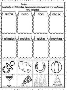 Letter Activities, Activities For Kids, Greek Language, Greek Words, Speech Therapy, Creative Writing, Holidays And Events, Special Education, Kids And Parenting