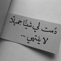 by© Motaz Al Tawil Romantic Words, Romantic Love Quotes, Love Yourself Quotes, Love Quotes For Him, Sweet Words, Love Words, Words Quotes, Life Quotes, Qoutes