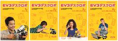 【Robot Shop Technologia】 > 学習教材(ロボット) > 教育用レゴ ホームスクーリング > マインドストーム EV3 > EV3デスクロボ ひみつがいっぱい!ロボハウスセット