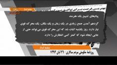 نگاهى به روزنامه هاى حكومتى – سيماى آزادى – 25 آبان 1393 سرچشمه وحشت  ===== Mojahedin – Iran – Resistance – Simay  Azadi -- مجاهدين – ايران – مقاومت – سيماي آزادي