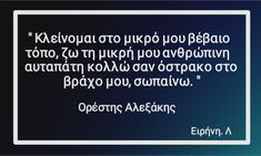Poems, Thoughts, Love, Greek, Amor, Poetry, Verses, Poem, Ideas