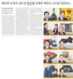 2015년 10월 15일 황교안 도자기, 김무성 당삼채, 문재인 넥타이, 고소영 선글라스, YB 어쿠스틱 기타...아낌없이 드립니다. :  정·관계 인사들 나눔찬치 동참