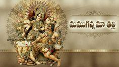 Goddess Durga Songs - Kanaka Durga Bhakthi Swarlau - Mamuganna Maa Thall...