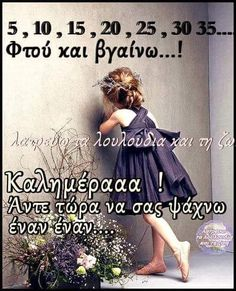 Greek Quotes, Good Morning, Life Is Good, Best Quotes, Messages, Sayings, Words, Photos, Decor