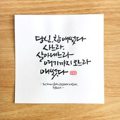Calligraphy Ink, Caligraphy, Famous Quotes, Best Quotes, Typography, Lettering, Talk To Me, Book Design, Letter Board