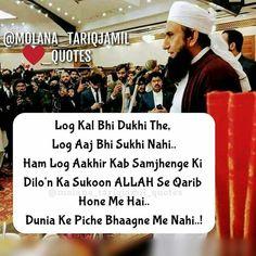 Muslim Love Quotes, Islamic Love Quotes, Religious Quotes, True Quotes, Great Quotes, Daily Life Quotes, Islamic Teachings, Islamic Dua, Islam Ramadan