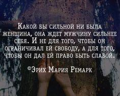 """Эрих Мария Ремарк """"quotes""""цитаты"""" quotes about relationships,love and life,motivational phrases&thoughts./ цитаты об отношениях,любви и жизни,фразы и мысли,мотивация./"""