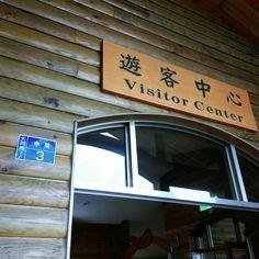 太平山遊客中心,地址寫『中間』很有趣