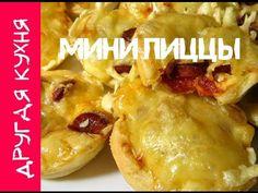 Мини пиццы с популярным советским тестом!