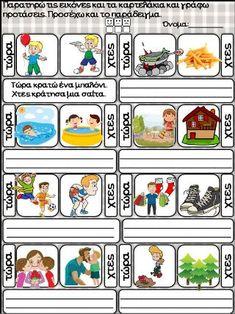 Ο κόσμος των βιβλίων / 9η ενότητα. 110 φύλλα εργασίας για τα παιδιά τ… School Lessons, Dyslexia, Writing Activities, Grade 1, Speech Therapy, Special Education, Grammar, Elementary Schools, Greek