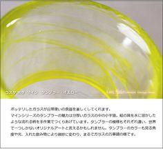 コスタボダ KOSTA BODA マイン MNE タンブラーグラス イエロー 北欧食器 ポッテリしたガラスが日常使いの食器を楽しくしてくれます。マインシリーズのタンブラーグラスの魅力は分厚いガラスの中の小宇宙。絵の具を水に溶かしたような流れる柄を手作業でつくりあげています。タンブラーグラスの模様もそれぞれ違い、世界で一つしかないオリジナルアートと言えるかもしれません。タンブラーグラスのカラーも見る角度や光、入れた飲み物により微妙に変わり、まるでガラスの万華鏡の様です。