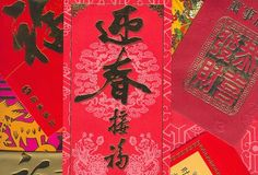 Red Envelopes for Chinese New Year!