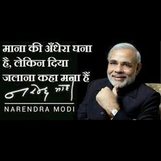 Great quote by Narendra Modi