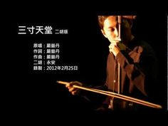 ▶ 步步驚心片尾曲-三寸天堂 二胡版 by 永安 Three Inches of Heaven (Erhu Cover) - YouTube