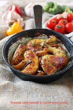 Курица запеченная в горчичном соусе
