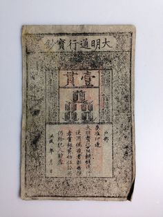 China, Ming Dynasty (1368-1399)Board of revenue, 1 Kuan or 10000 cash, printed on mulberry bark paper and stamped with the red seal of emperor Hung Wu.   Renowned collector and engineer Sofus Black (1882-1960). Black was stationed in China from 1902 to 1931.   Condition: Superb for the type and age with nice clear stamps. There's a small fold in one corner but no tear or wear.