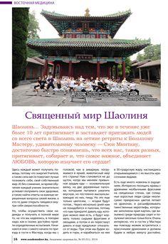 """Статья журнала """"Академия здоровья.KZ"""" (№5(51), 2016). Вторая страница."""