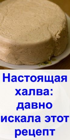 Vegetarian Recipes Real halva: I have been looking for this recipe for a long time. Russian Dishes, Russian Desserts, Russian Recipes, Baking Recipes, Dessert Recipes, Good Food, Yummy Food, Winter Food, Winter Meals