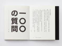 Fuku O Tsukuru> more Client: Faces Publishing Year: 2014