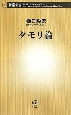 タモリ論/樋口毅宏