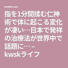 指を1分間揉む仁神術で体に起こる変化が凄い…日本で発祥の治療法が世界中で話題に… – kwskライフ