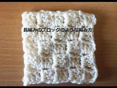 長編みのブロックのような編み方:かぎ編みの基本 How to Crochet - YouTube