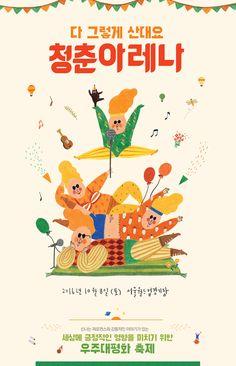 [티켓기획전] 청춘아레나 - 이벤트 :: 천삼백케이