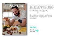 ΨΩΜΙ ΜΕ ΣΑΛΤΣΑ ΝΤΟΜΑΤΑΣ ΚΑΙ ΒΑΣΙΛΙΚΟ - Dietstories Cooking, Hands, Kitchen, Brewing, Cuisine, Cook