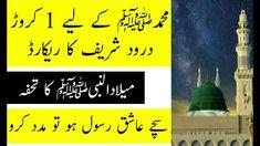 Nabi pak par Darood Milad Un Nabi, Muslim Family, Make It Yourself, Youtube, Youtubers, Youtube Movies