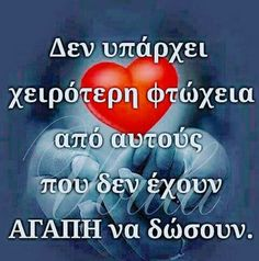 Sayings, Greek, Lyrics, Greece, Quotations, Idioms, Quote, Proverbs