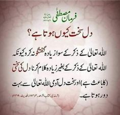 Prophet Muhammad Quotes, Hadith Quotes, Imam Ali Quotes, Allah Quotes, Saw Quotes, Jokes Quotes, Wisdom Quotes, Life Quotes, H Words