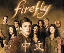 Firefly Chinese:  A Guide to Speaking Mandarin in the 'Verse