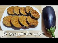 ستعشقون أكل البادنجان بعد معرفتكم هذه الطريقة لطهيه مقرمش بدون قلي - YouTube Eggplant, Baked Potato, Zucchini, Vegetables, Ethnic Recipes, Food, Side Dishes, Healthy Recipes, Cooking Recipes