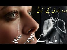 MAA K BAGIAR EID | Very imotional Story | ماں کے بغیر عید - YouTube Eid Poetry, Miss You Dad, Easy Paper Crafts, Islamic World, Islam Facts, Allah, Youtube, Videos, Movies