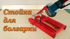 Стойка для болгарки своими руками. Homemade Angle Grinder Stand. Как сделать не хитрую стойку для болгарки. Надежная и простая безлюфтовая конструкция. Понят...