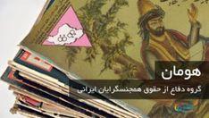 هدیهی نوروزی کارگاه خبر ژوپیآ انتشار رایگان کتاب تاریخنگاری هومان نوشتهی الهام ملکپور است.