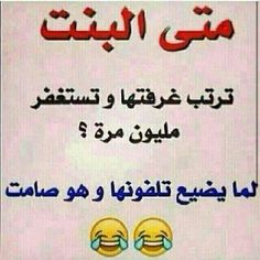 ههههههههههه Arabic Memes, Arabic Funny, Funny Arabic Quotes, Funny Qoutes, Crazy Funny Memes, Silence Quotes, Funny Phone Wallpaper, Cover Photo Quotes, My Life Quotes