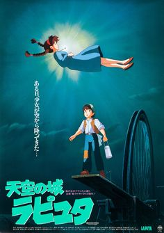 Laputa: Castle in the Sky [1986] directed by Hayao Miyazaki, featuring the English voices of Anna Paquin, Cloris Leachman, James Van Der Beek, and Mark Hamill.